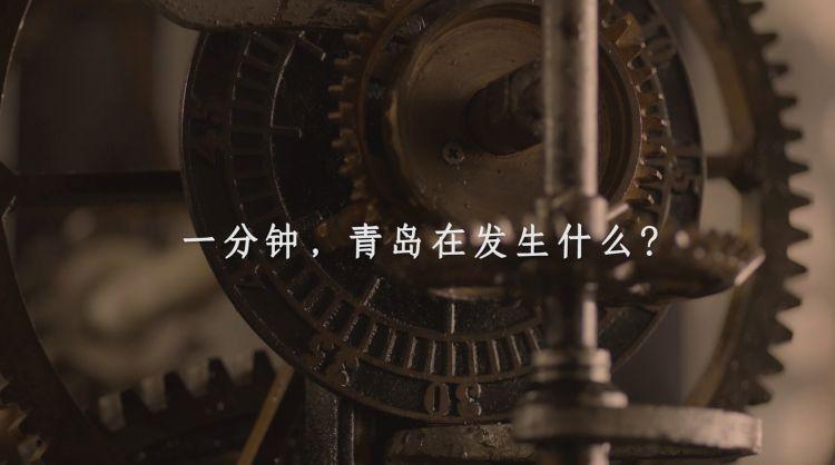 城市形象宣传片:青岛一分钟