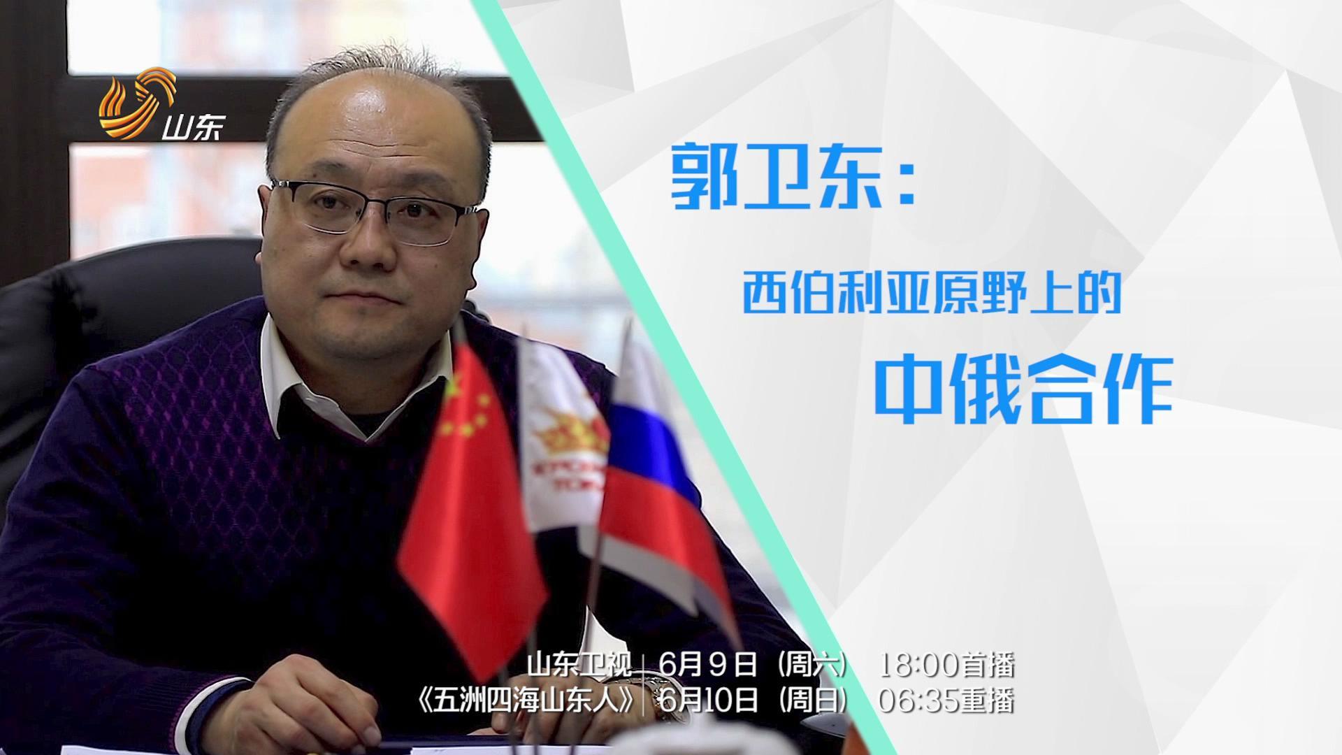 完整版|郭卫东:西伯利亚原野上的中俄合作