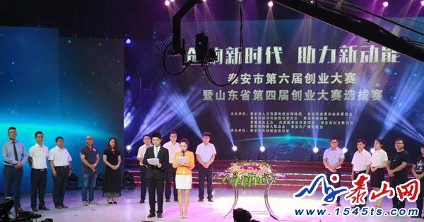 岱岳区在泰安市第六届创业大赛中获佳绩