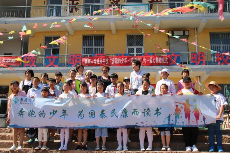 泰康人寿在威海举行爱心公益助学活动
