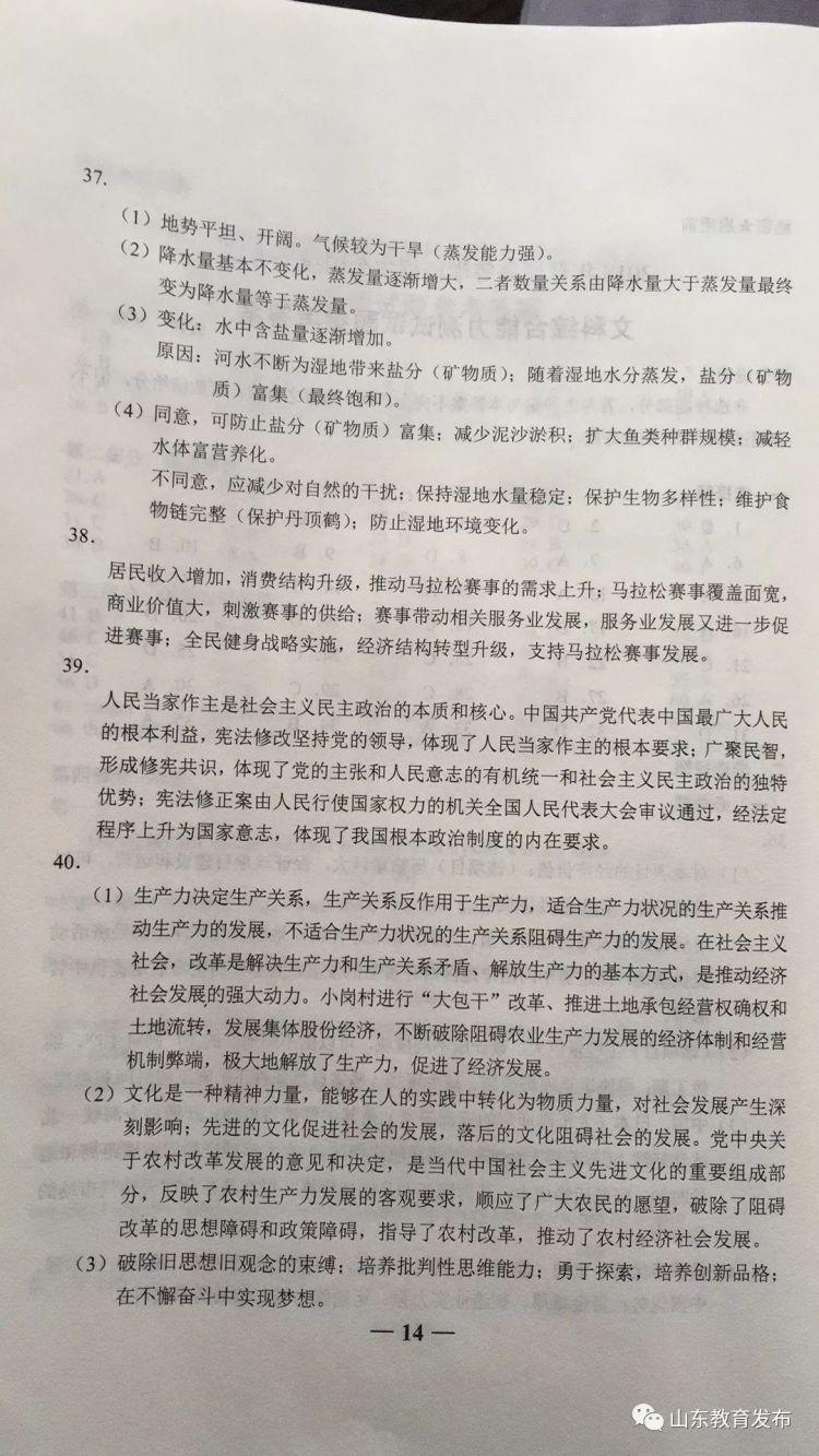 权威发布:2018年山东高考各科试题及参考答案(持续更新)