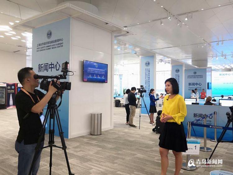 """实拍上合青岛峰会新闻中心:新闻""""大战""""全面开启"""