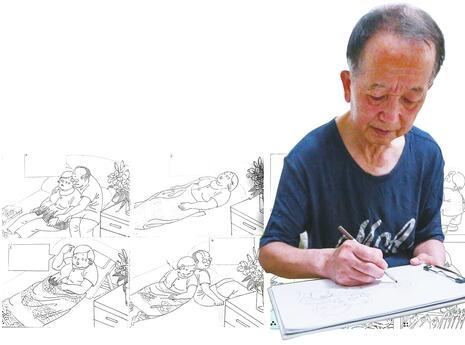 老人作21幅漫画忆40年夫妇情!画成之日老伴患癌走了