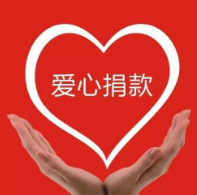 """淄博""""慈善老人""""傅其恩向受伤的哥捐5千元"""