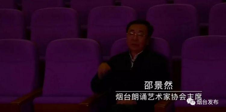 """【""""仙境烟台""""百部短视频展播】——朗诵者盛宴"""