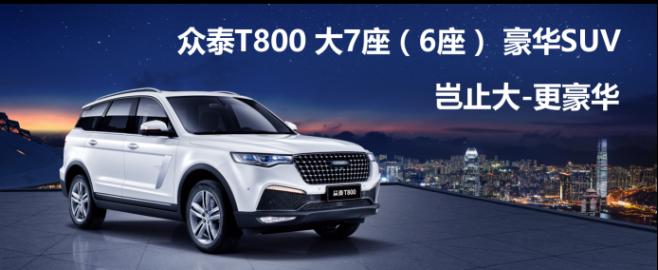 大·豪华 为你而来 众泰T800(济南站)上市发布会圆满落幕93