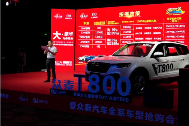 大·豪华 为你而来 众泰T800(济南站)上市发布会圆满落幕2456