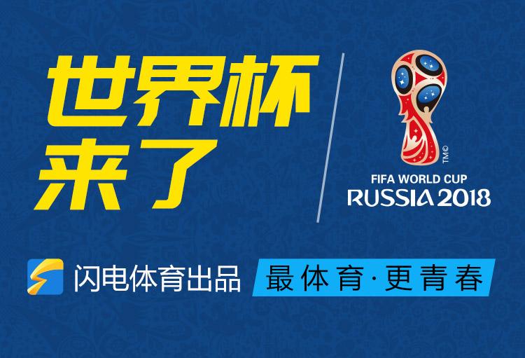 闪电新闻开启世界杯融媒报道 多档栏目立体化呈现