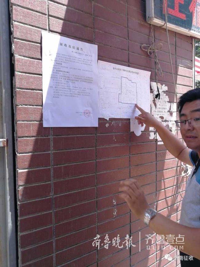 注意!济南天桥区5个零散棚户区项目房屋冻结!