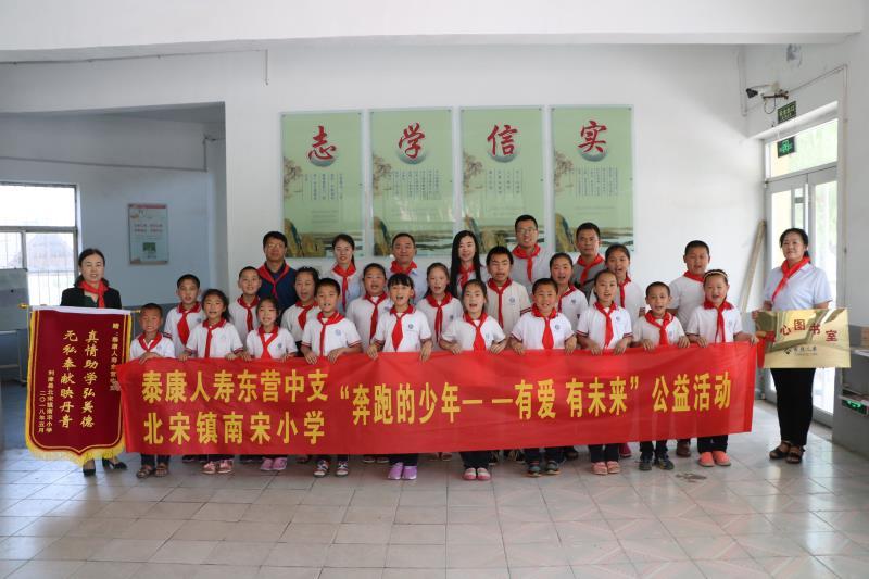 泰康人寿东营中心支公司爱心公益助学活动纪实