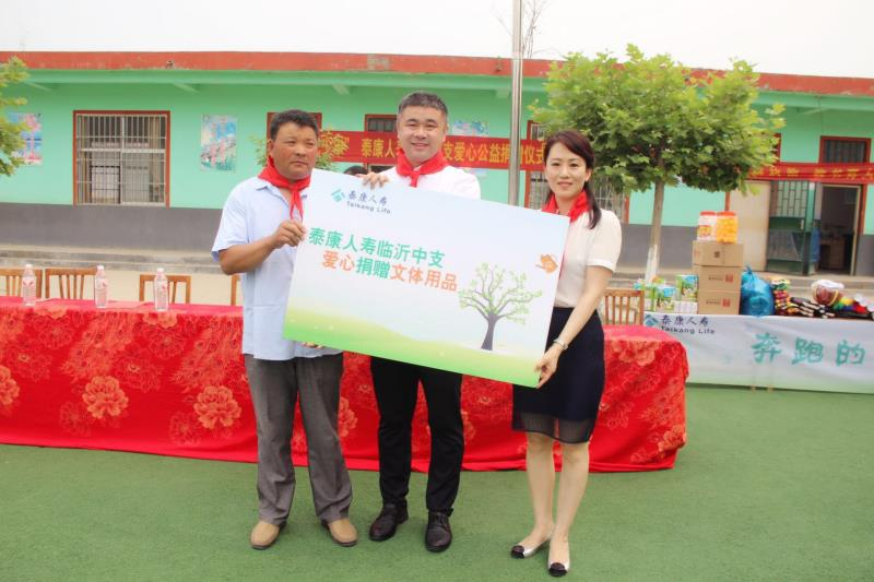泰康人寿临沂中心支公司举办爱心助学公益活动