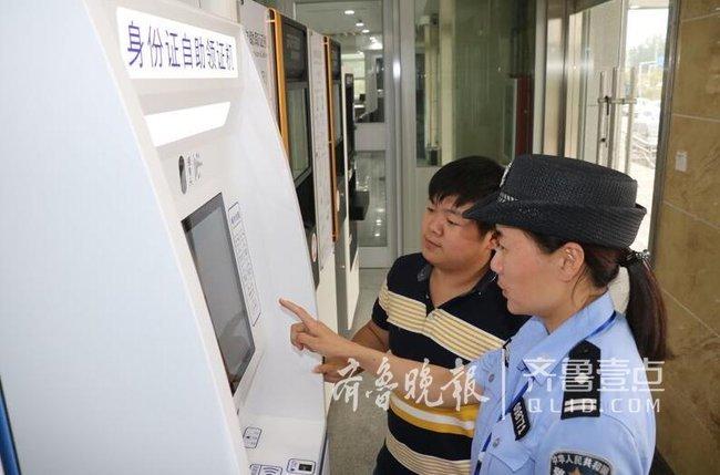 菏泽首家身份证自助申领系统落户成武