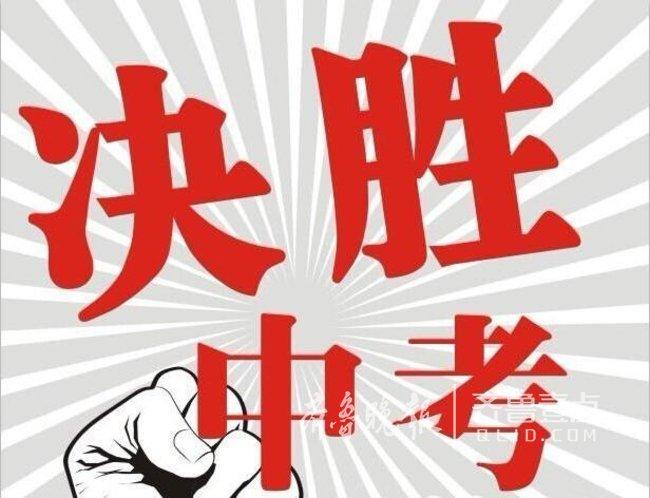 """菏泽7万余名考生参加""""中考"""",6月26日发布成绩"""