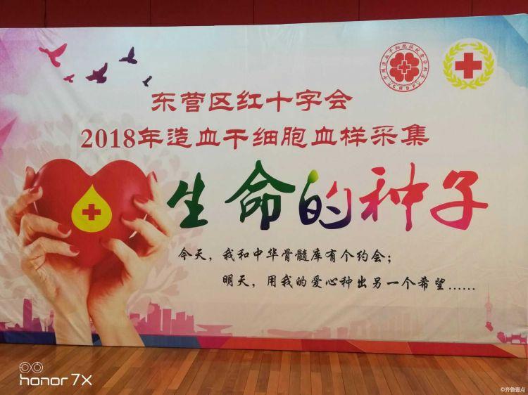 东营区红十字会2018年进行造血干细胞血样采集工作