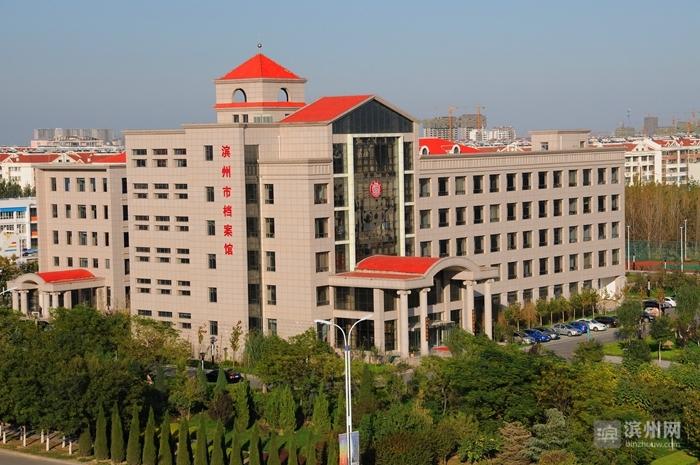 """滨州市档案馆总馆藏档案资料53万卷(件) 滨州数字""""兰台""""也已试运行"""