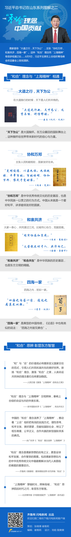 """习近平总书记在山东系列图解②""""和合""""理念 中国贡献"""