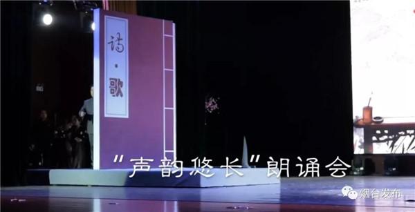 """【""""仙境烟台""""百部短视频展播】—— 朗诵者盛宴"""