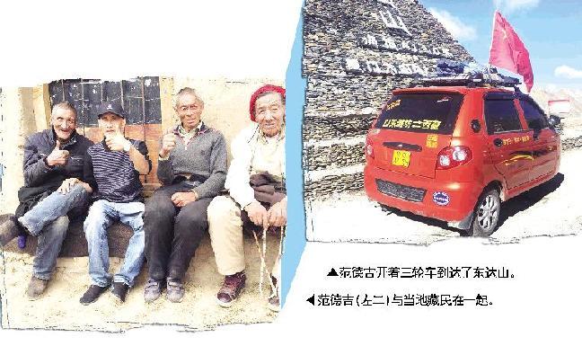 """潍坊残疾人历经两个多月 开着""""蹦蹦车""""独自去西藏"""