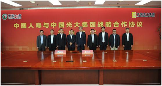 中国人寿集团与中国光大集团签署战略合作协议