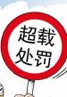 """遇到交警临检怕被查 驾驶员滨莱高速上紧急卸载""""同伴"""""""