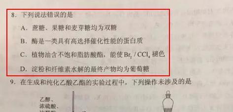 山东省招考院回应高考理综试卷第8题!选A或B都给6分!