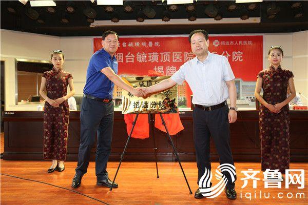 杨军院长(右)与招远市委常委宣传部长邹德宝共同为招远分院揭牌