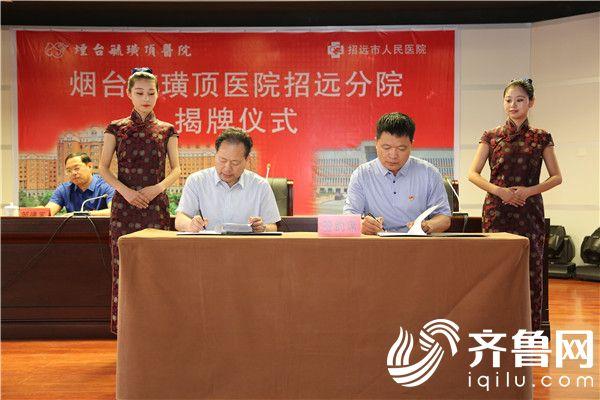 杨军院长(左)与赵治国理事长签署合作协议