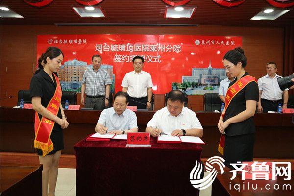 1.杨军院长(左)与马德年理事长(右)签署合作协议