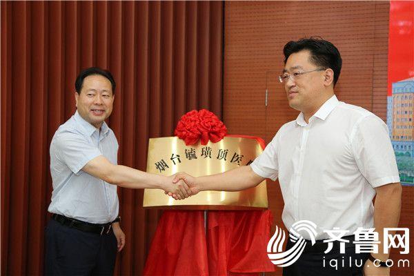 2.杨军院长(左)与由如林市长(右)共同为莱州分院揭牌