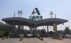 6月13日起青银邹平服务区因施工单向封闭