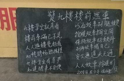 写打油诗规范学生停车 聊城大学宿管大爷成网红
