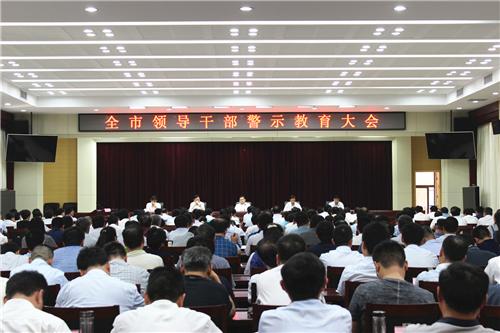 全市领导干部警示教育大会召开