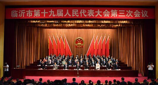 临沂市十九届人大三次集会举行 孟庆斌中选市长