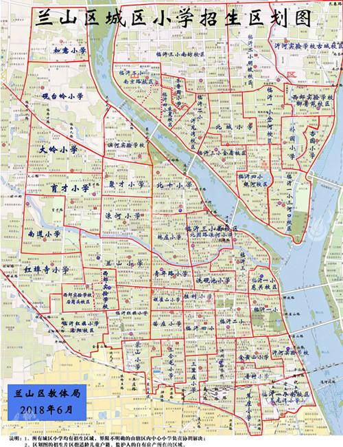 临沂城区中小学划片范围公布 6月20日起网上报名