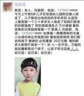 哈尔滨一男孩被拐家长出20万寻找?造谣者被拘留