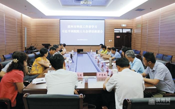 滨州市科技工作者代表学习两院院士大会精神座谈会在召开