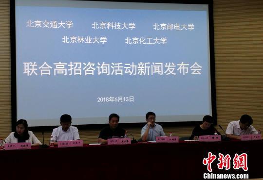 北京五校联合发布高招信息 大类招生成主流