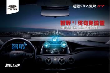 【超级互联篇】你身边的智能管家 瑞风S7超级版首度搭载智聆系统-06131221