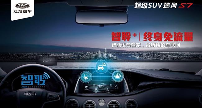 终身免基础流量,瑞风S7超级版搭载智聆车联网系统