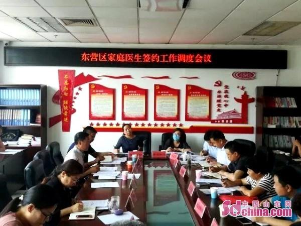 东营区召开全区家庭医生签约工作调度会