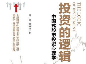 《投资的逻辑:中国式股市投资心理学》