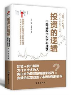 《投资的逻辑:中国式股市投资心理学》在线阅读