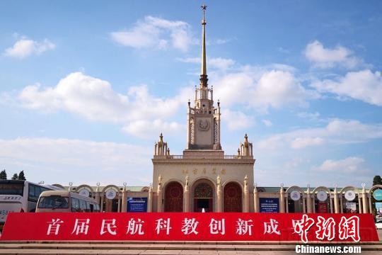 首届民航科教创新成果展在北京举办