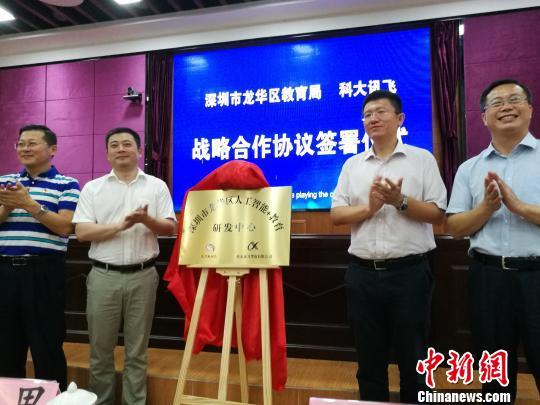 """""""龙飞行动""""在深圳启动 打造教育科技样板"""