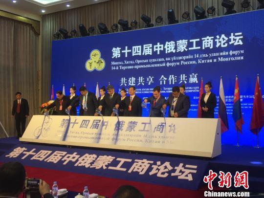 第十四届中俄蒙工商论坛在内蒙古开幕
