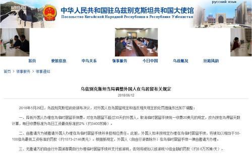 乌兹别克斯坦颁决议 降低外国人临时居留手续费