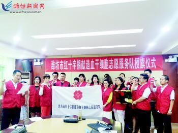 潍坊市红十字捐献造血干细胞志愿服务队正式成立