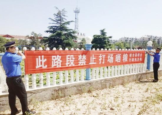 桓台划定城区晒粮禁区 确保道路安全畅通