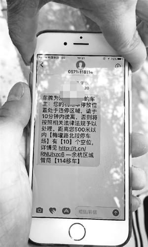 余杭城管推人行道违章新举措:10分钟内开走免罚