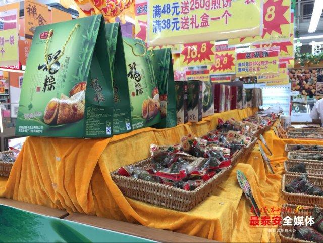 泰安:端午未到 粽子飘香 传统粽子更受顾客欢迎